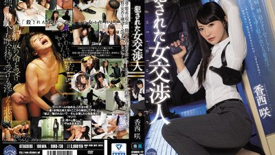 SHKD-738 Female Hostage Negotiator Rape Victim Saki Kozai