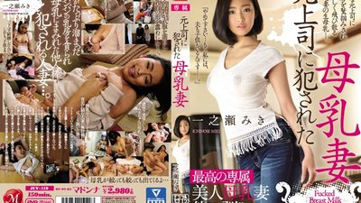 JUY-119 A Breast Milk Squirting Housewife Who Got Fucked By Her Former Boss Miki Ichinose