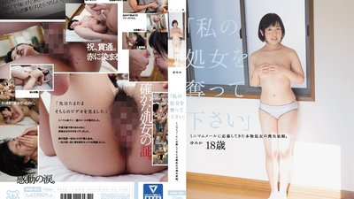 "MUM-304 ""I'm A Virgin, Please Deflower Me"" A Real Virgin Answered Our Minimum Mail Ad Volunteering To Lose Her Virginity Yumika"