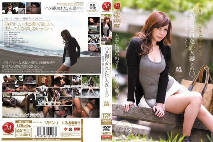 [juc622] Summertime Affairs Document Housewives POV No. 1 26 Years Old Misato
