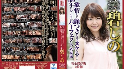 NSPS-732 A Nagae Style Super Select Actresse You'll Cum Just From Watching Her Lusty Face! A Once-In-One-Hundred-Years Perfect AV Actress Shino Aoi Complete Collector's Edition All Titles Co