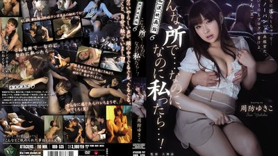 RBD-535 Molester Movie Theater 6: Even in a place like this.... I'm...! Yukiko Suou
