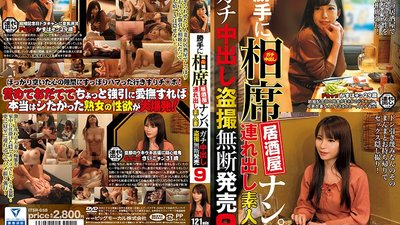 ITSR-058 We Barged In To A Sit-Together Izakaya Bar To Go Picking Up Girls We Took Home An Amateur Housewife For Hardcore Creampie Peeping And Filming, And We Sold The Footage Without Permission 9