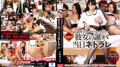 TRUM-012 A Re-Enacted True Story Drama Of Cuckold Sex This Is What Happened When I Came Home... My Girlfriend Was Having A Birthday Party And Getting Cuckold Sex Yuria Tsukino