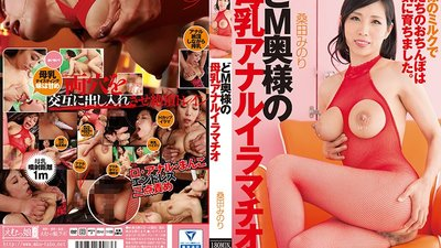 MISM-103 Super Masochist Wife's Breast Milk Anal Face Fuck Minori Kuwata