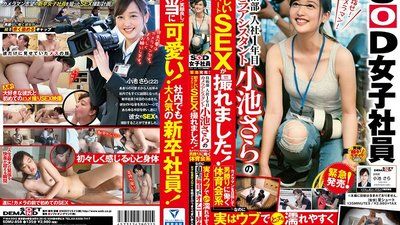 SDMU-858 Suddenly On Sale! A Female SOD Employee The Technology Department A First-Year Staffer A Camera Assistant We Filmed Sara Koike Having Virginal Private Sex! This Sporty Tomboyish Girl Wants To