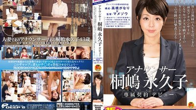 DVDES-688 Female announcer Towako Kirishima makes her debut - Towako worked for a broadcasting company from 1993 until 1998. She wants to be able to show what she was never allowed to show on TV: who