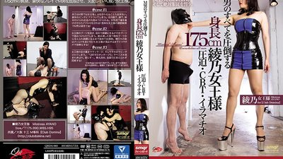 QRDA-085 175 cm Tall Queen Ayano Dominates Masochist, Domination, CBT, Deep Throat