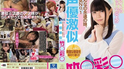 MIAE-301 Flame up with review of a certain site! What? Eternity's eternal sister, popular No.1 voice actor Riku bamboo ○ Aya ○