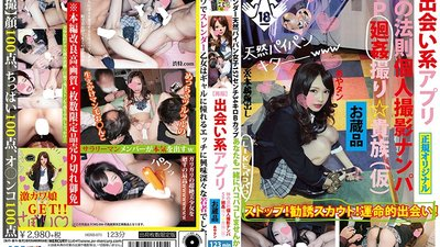 HONB-071 [Resale] Dating App Private Photo Shoot Pickup 5 Person Gang Bang Video Royal Family (Temporary) Aya-tan