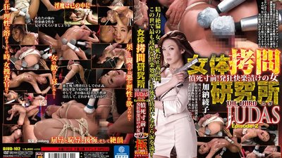 DJUD-102 Body Torture Laboratory - THE THIRD JUDAS Episode 2 - On The Verge Of Dying Of Frustration! Crazed Pleasure-Addicted Slut Ayako Kano