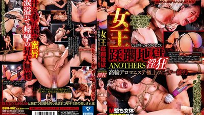 DMIJ-002 Queen Violation Hell ANOTHERS Crazy Lust An Aroma Massage Parlor In Takanawa The Ultra Exquisite Fingers Of Ayano
