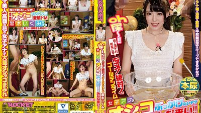 RCTD-045 All You Motherfuckers Who Want To Bukkake Your Piss On A Female Anchor, Cum On In!! Ikumi Kuroki