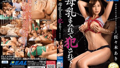 REAL-652 Breast Milk Slathered Rape... Aki Sasaki