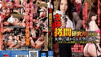 AVOP-361 The Female Torture Research Center SPECIAL EDITION THE THIRD JUDAS Episode 13