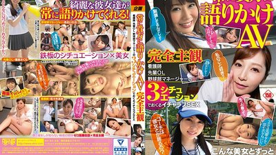 FSET-786 In This AV, Girls Will Be Constantly Talking To You A Total POV Experience A Nurse/An Office Lady Boss/A Baseball Manager 3 Situations Of Lovey Dovey Sex