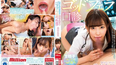 MKMP-235 Mrs. Mitani Knows Your Sickness By the Taste of Your Cum, God-like Oral Diagnosis Akari Mitani
