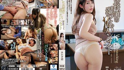 ATID-306 The Wet Pantyhose Of The Company President's Secretary, Ao Akagi