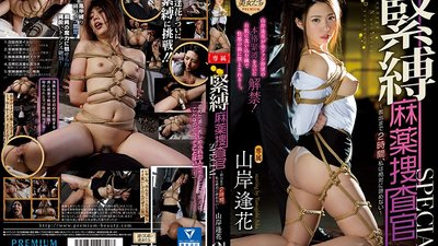 PRTD-017 S&M Narcotics Investigation Squad Special - It'll Be 2 Hours Until I'm Rescued, So I'm Never Going To Give Up - Aika Yamagishi