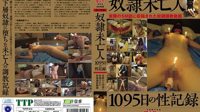 THTP-010 1095 Day Sex Diary of a Widowed Sex Slave