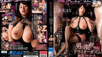 REAL-668 Slut Queen's Mad Feast Swallowing & Dry Orgasm, Climax Full Course Hana Haruna