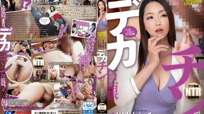 NGOD-084 My Wife Who Is The President Of The Parents' Association Was Seduced By The Big Cocks Of 2 Helicopter Parents... Reimi Tanaka