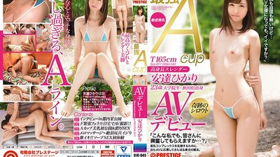 "DIC-045 The Strongest And Sexiest A Cup Titties Hikari Adachi Her AV Debut ""I Don't Have Tits Or Confidence, But... Can I Still Become An AV Actress?"""