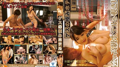 GES-020 The Ulimate Indecent Hotel The 4th Couple