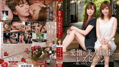 JUC-387 Love and Hate Beautiful Lesbian Sisters Series - Lust Born from Hate - Riona Suzune Yui Igawa