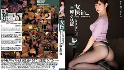 VDD-139 Female Doctor In ... [Coercion Suite] Saryu Usui