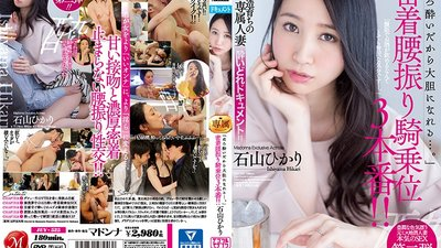 "JUY-525 A Married Woman Who Grew Up A Sake Brewery A Drunken Angel Documentary!! ""When I Get Drunk I Can Cut Loose..."" 3 Sticky Ass Shaking Cowgirl Fucks!! Hikari Ishiyama"