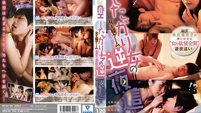 GRCH-267 The Game Of Truth Or Dare After Story A Horny Lady Pays A Reverse Night Visit