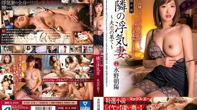 XVSR-378 An Erotic Novel The Unfaithful Wife From Next Door - At The Ends Of Love And Marriage - Asahi Mizuno
