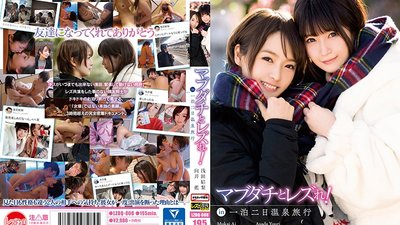 LZDQ-008 Get Your Lesbian On With Your Best Friend! In A 2 Day One Night Hot Springs Vacation Yuri Asada Aoi Mukai