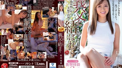 JUY-489 A Madonna Exclusive Shocking Transfer No.2!! I Got Together With My Father-In-Law Who Loves Me So Much A Beautiful Bride Whose Body Throbs For His Orgasmic Cock Miki Hoshikawa