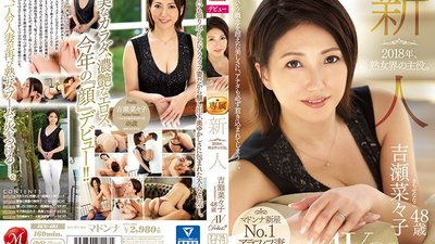 JUY-481 2018 Lead Actress for Mature Woman. Fresh Face Nanako Kichise AV Debut at 48-years-old