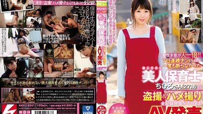 NNPJ-282 She's Got Twice The Maternal Instinct!! We Went Picking Up Girls And Tried To Seduce This Kind And Beautiful Nursery School Teacher For 7 Days And She Never Refused Us, Not Once Chihiro-