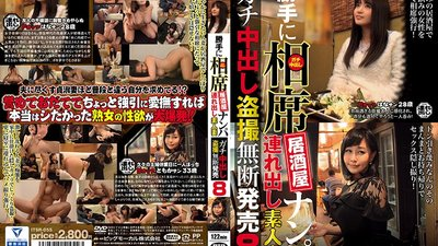 ITSR-055 We Barged In To A Sit-Together Izakaya Bar To Go Picking Up Girls We Took Home An Amateur Housewife For Hardcore Creampie Peeping And Filming, And We Sold The Footage Without Permission 8