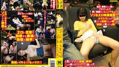 GS-180 A Current Mini-Boom Among Young Housewives!? These Ladies Like To Stop By A Small Movie Theater On Their Way Home From Shopping To Watch Some Horny Erotic Films!! And Sitting Next To These Horn