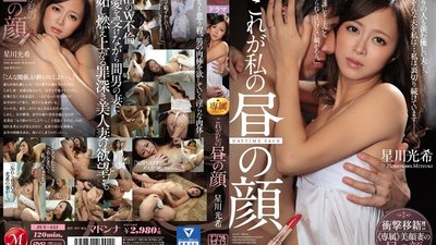 JUY-451 This Is How I Am During The Day Miki Hoshikawa Is Making A Shocking Transfer!! <Exclusive> The True Identity Of A Wife With A Beautiful Face!!!