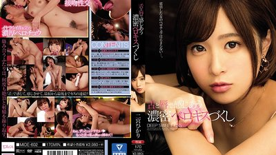 MIDE-602 She Loves Deep Passionate French Kissing, Hikari Ninomiya