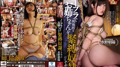 MIAE-210 My Big Sister Was Tempting Me By Prancing Around Without A Bra So I Made Her My S&M Sex Slave Asahi Mizuno