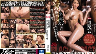 JUFD-887 A Shocking First! Human Bullet Fuck by Big Black Cock! (Mio Kimijima)