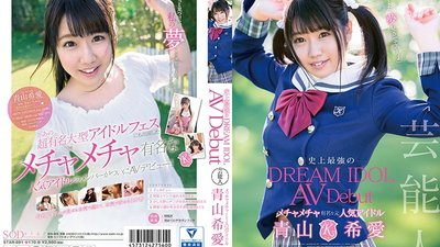 STAR-891 The Celebrity Kia Aoyama Her AV Debut