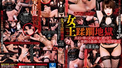 DJJJ-016 A Queen's Violation Purgatory Vol. 16. A Crimson Flower Finds Maddening Orgasms On The Other Side Of Her Lament. The Violent Abuse Causes Her To Shamefully Convulse and Orgasm. Misuzu Ka
