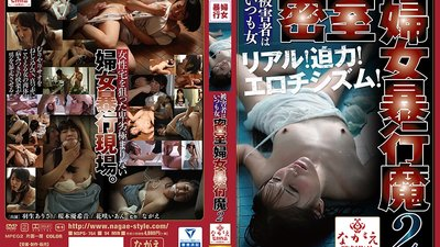 NSPS-764 The Victim Is Always A Woman Sexual Abuse In A Locked Room 2