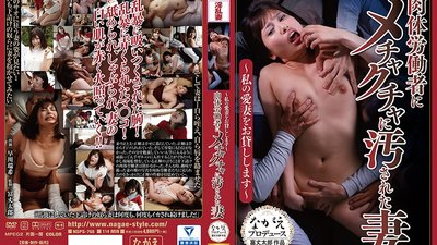 NSPS-768 My Wife Was Violated By Manual Laborers ~I'll Lend You My Beloved Wife~ Mizuki Hayakawa