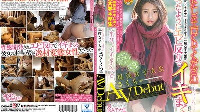 "SDMU-767 ""Please Make Me Sexy"" A Real Life College Girl Sakura (22 Years Old) Her AV Debut This Normal College Girl Who Was So Bashful She Couldn't Even Enjoy Masturbation, Is Now Bendi"