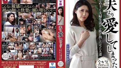 NSPS-660 I Love Him More Than My Husband... A Married Woman Who Wanted To Escape Her Bitter Marriage