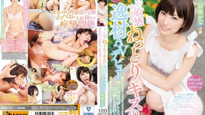 "WANZ-712 This Genius Of Kisses With An Excessively Sensual Tongue Is Making Her AV Debut Kana Tanisaka She's So Horny And Perverted That She'll Get Wet Just From A Licking ""I Just Want"